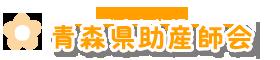 ㈳青森県助産師会